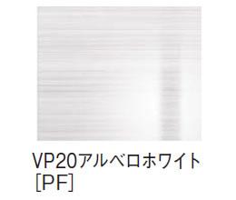 VP20アルベロホワイト(PF)