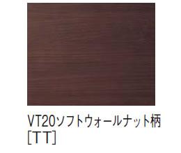 VT20ソフトウォールナット型(TT)