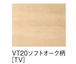 VT20ソフトオーク柄(TV)