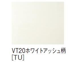 VT20ホワイトアッシュ柄(TU)