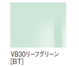 VB30リーフグリーン(BT)