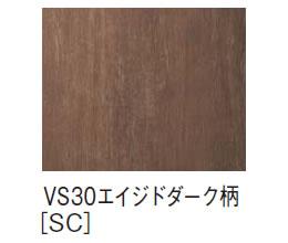 VS30エイジドダーク柄(SC)