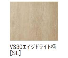VS30エイジドライト柄(SL)