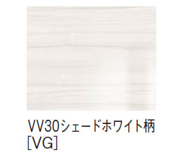 VV30シェードホワイト柄(VG)