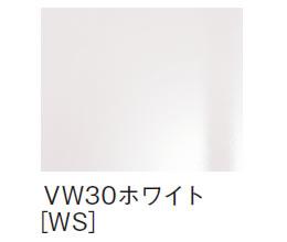 VW30ホワイト(WS)