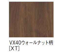 VX40ウォールナット柄(XT)