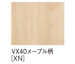 VX40メープル柄(XN)