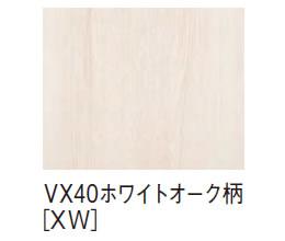 VX40ホワイトオーク柄(XW)