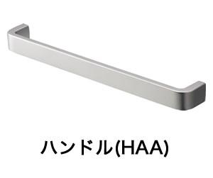 ハンドル(HAA)