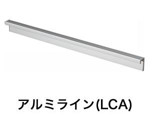 アルミライン(LCA)