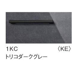 トリコダークグレー(1KC)