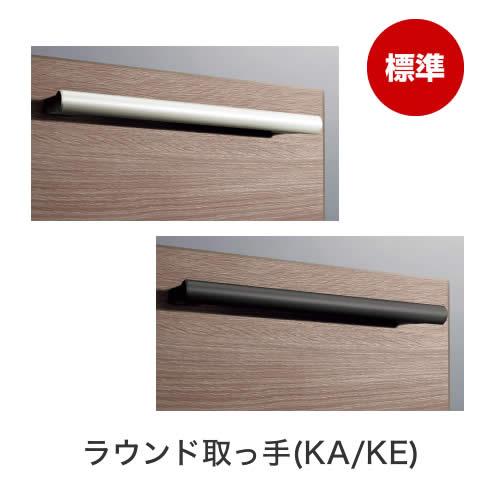 ラウンド取っ手(KA:シルバー/KE:ブラック)