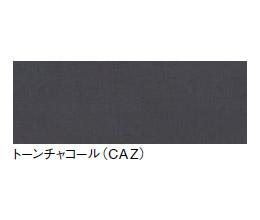 トーンチャコール(EAZ)