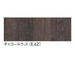 チャコールウッド(E4Z)