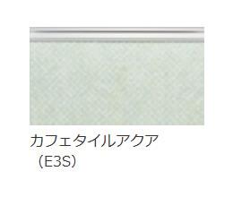カフェタイルアクア(E3S)