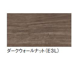 ダークウォールナット(E3L)