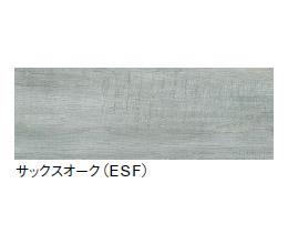 サックスオーク(ESF)
