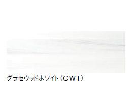 グラセウッドホワイト(E7X)