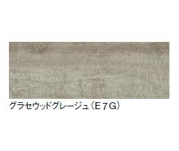 グラセウッドグレージュ(E7G)