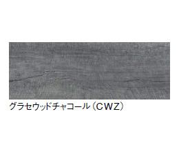 グラセウッドチャコール(EWZ)