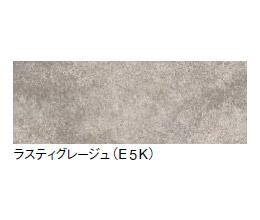 ラスティグレージュ(E5K)