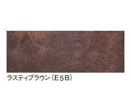 ラスティブラウン(E5B)